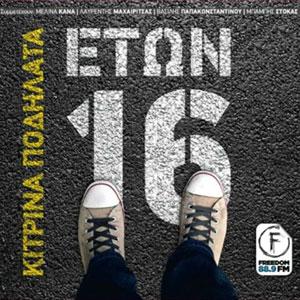 eton-16-2013