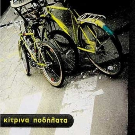 kitrina-podilata-2000