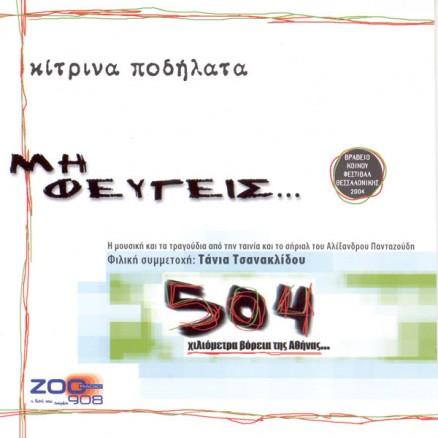 mh feygeis-2004