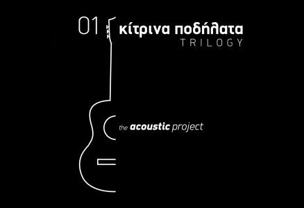 acoustic_youtube_cover