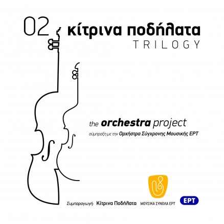 kitrina_podilata_the_orchestra_project