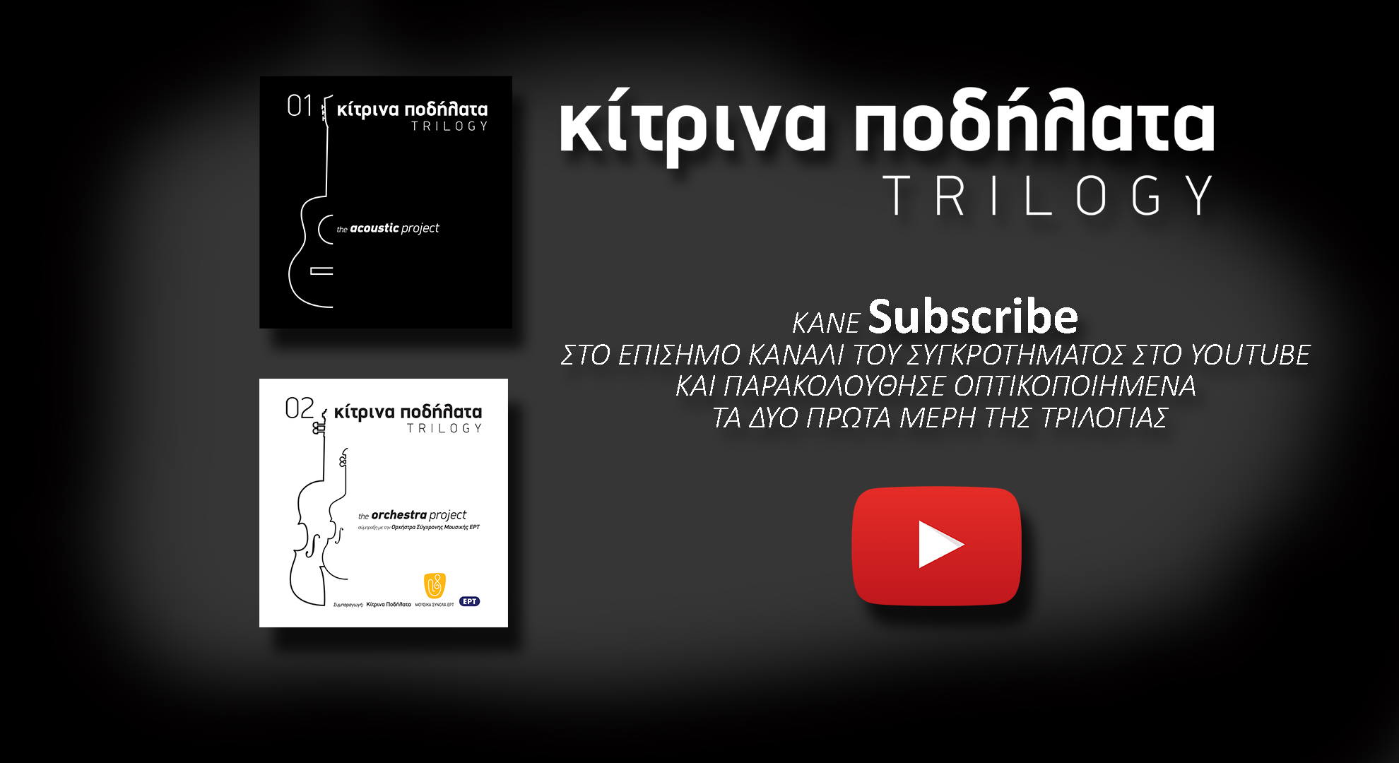 trilogia-subscribe